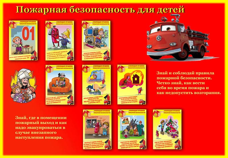Что нужно знать о пожарной безопасности детей в школах и детских садах